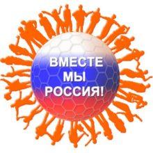 Медиа-обозрение «Вместе мы большая сила, вместе мы страна Россия» @ Библиотека им. Н.К. Крупской