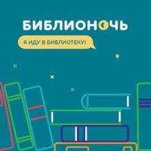 Библионочь-2018 @ Центральная районная библиотека им. А.С. Пушкина