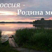 Беседа «Моя Родина – Россия» @ Библиотека им. А.Н. Толстого