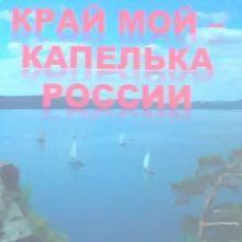 Краеведческий вернисаж «Край мой – капелька России» @ Библиотека им. Е. Никонова