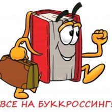 «Прочитал книгу – отпусти ее на волю». Акция-буккроссинг @ Библиотека им. Н.К. Крупской