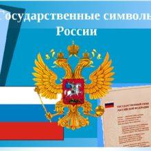 Час патриотизма «Государственные символы России» @ Центральная районная детская библиотека им. В.Г. Белинского