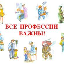 «Все профессии важны». Беседа (по профориентации) @ Библиотека им. А.И. Люкина