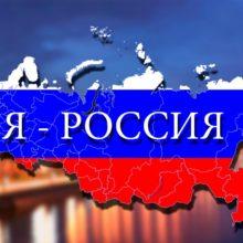 Патриотический вестник «Россия – все, чем я живу!» @ Библиотека им. Е.А. Никонова
