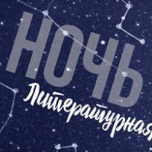 «Ночь пяти К». Литературная ночь @ Центральная районная библиотека им. А.С. Пушкина