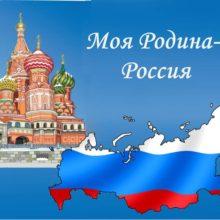 «Моя Родина – Россия». Беседа @ Библиотека им. А.Н. Толстого