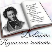 Поэтическая акция «Читаем Пушкина вместе» @ Библиотека им. Н.К. Крупской