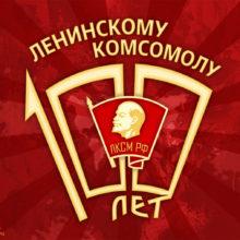 Исторический час «ВЛКСМ – 100 лет» @ Центральная районная библиотека им. А.С. Пушкина