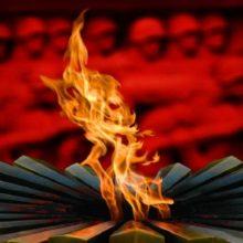 Патриотический час «Память огненных лет» @ Центральная районная библиотека им. А.С. Пушкина