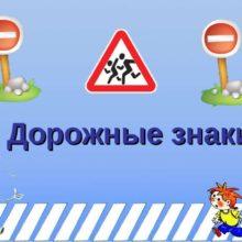 Профилактическая беседа «Мой друг дорожный знак» @ Центральная районная библиотека им. А.С. Пушкина