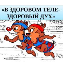 Беседа «В здоровом теле – здоровый дух» @ Библиотека им. А.Н. Толстого