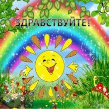 Час полезных советов «Здравствуйте всегда!» @ Библиотека им. Н.К. Крупской