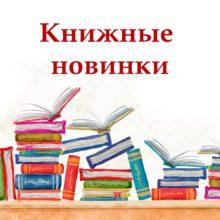 День информации «Книжных новинок манящий простор» @ Библиотека им. Н.К. Крупской