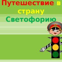 Праздник «Путешествие в страну Светофорию» @ Центральная районная детская библиотека им. В.Г. Белинского