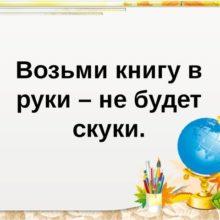 Акция «Завтра выходной – возьмите в руки книгу» @ Центральная районная библиотека им. А.С. Пушкина