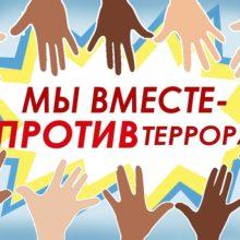 Медиа-призыв «Мы вместе - против террора» @ Библиотека им. Н.К. Крупской
