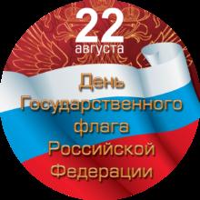 Информационные минутки «День флага Российской Федерации» @ Библиотека им. А.И. Герцена