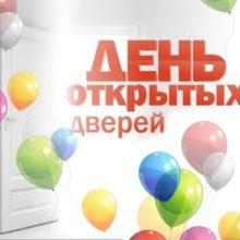 День открытых дверей «Учебный год начни с библиотеки» @ Библиотека им. Н.К. Крупской