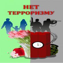 Информационная акция «Вне территории террора» @ Библиотека им. П.А. Заломова