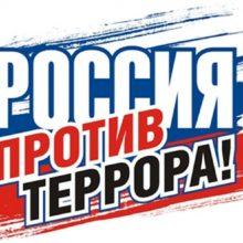 Час информации «Россия против террора» @ Библиотека им. А.Н. Толстого