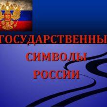 Беседа «Главные символы России» @ Библиотека им. А.Н. Толстого
