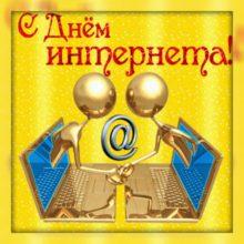 Час информации «Всемирный день Интернета» @ Библиотека им. В.И. Даля