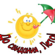Музыкально - поэтический утренник «До свидания, лето, до свидания!» @ Центральная районная детская библиотека им. В.Г. Белинского