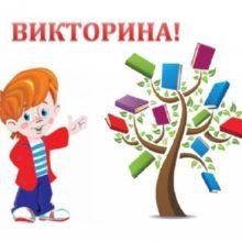 """Познавательная викторина """"Знаешь - отвечай, не знаешь - прочитай!"""" @ Библиотека им. Н.К. Крупской"""