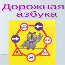 Урок безопасного поведения «Дорожная азбука» @ Библиотека им. А.Н. Толстого
