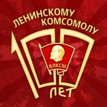 Это наша с тобой биография: к 100-летию Комсомола @ Библиотека им. А.И. Люкина