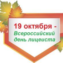День лицеиста @ Центральная районная библиотека им. А.С. Пушкина