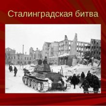 Час истории «По страницам Сталинградской битвы»» @ Библиотека им. А.Н. Толстого