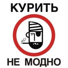 Профилактическая беседа «Курить вредно и не модно!» @ Центральная районная библиотека им. А.С. Пушкина
