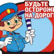 """Дорожный инструктаж """"Внимание! Дорога!"""" @ Библиотека им. Н.Ф. Гастелло"""