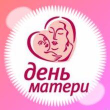 Праздничная программа «Единственной маме на свете» @ Библиотека им. В.И. Даля