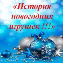 Новогодний час «История новогодней игрушки» @ Библиотека им. А.И. Герцена