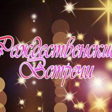 Рождественские встречи @ Центральная районная библиотека им. А.С. Пушкина
