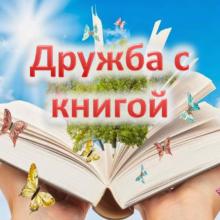 Закрытие Программы летних чтений «В дружбе с книгой пролетело лето!» @ ЦРДБ им. В.Г. Белинского