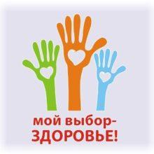 Беседа «Сделай выбор в пользу здоровья» @ Библиотека им. А.Н. Толстого