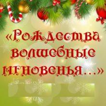 Рождественские посиделки «Рождества волшебные мгновенья» @ Библиотека им. А.Н. Толстого
