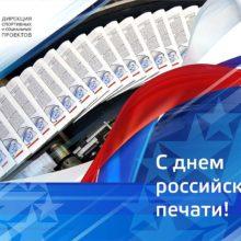 Беседа – путешествие «День российской печати» @ Библиотека им. А.И. Люкина